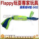 ◆MIX米克斯◆美國FLAPPY.玩耍專家狗狗玩具,激發天生的玩耍本能【蘋果綠M號-3452】