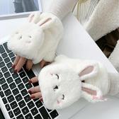 觸屏手套 手套冬天女保暖加絨韓系可愛卡通軟妹防寒加厚款翻蓋露指毛絨兔子 6色