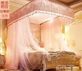 U型導軌蚊帳三開門伸縮1.5米1.8m雙人床家用宮廷落地釣魚竿蚊帳igo 依凡卡時尚