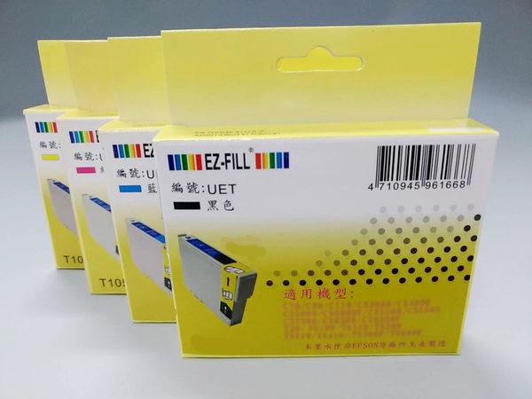 EPSON 73N 副廠墨水匣