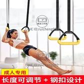 成人吊環家用引體向上健身器材室內小孩拉伸訓練單杠手柄【輕派工作室】