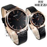 KEZZI珂紫 簡約經典腕錶 情人對錶 玫瑰金x黑色 KE1035玫黑大+KE1035玫黑小 情侶對錶(兩只一組) 黑金
