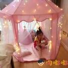 兒童帳篷室內游戲房子玩具屋超大城堡過家家女孩【淘嘟嘟】