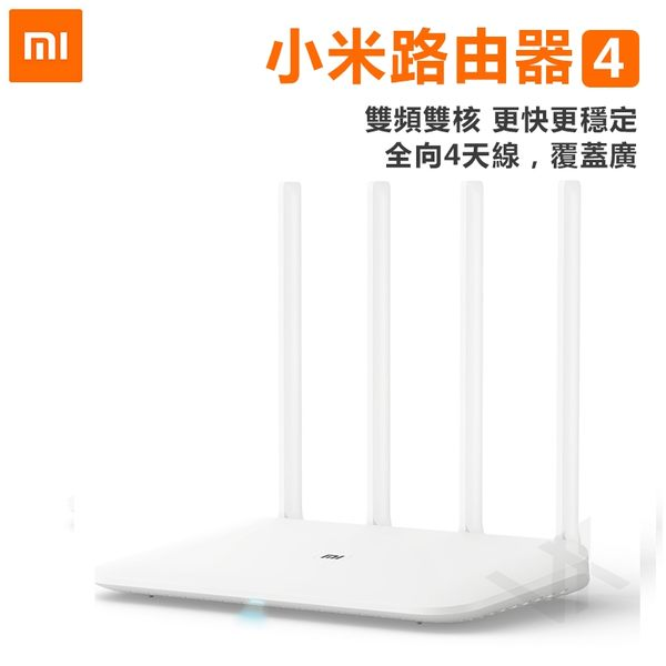 【現貨在台】小米/MI 路由器4 2.4G+5G雙頻 四天線 雙頻無線路由器 路由器 網路分享器