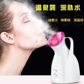 熱噴蒸臉器家用補水儀美容儀器納米蒸臉儀機去油保濕噴霧潔面儀器 俏女孩