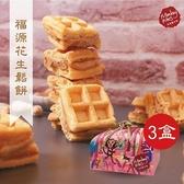 【南紡購物中心】【Monkey Mars火星猴子】花生鬆餅三盒組
