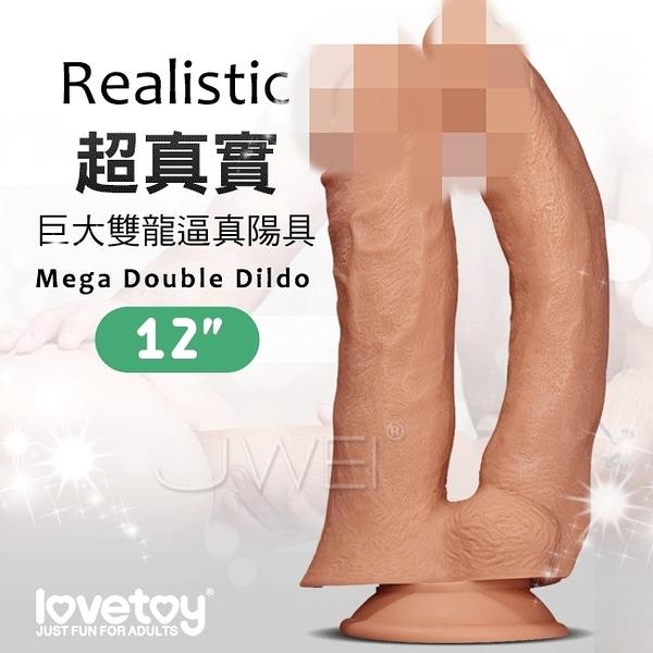 傳說情趣~ Lovetoy.Realistic Mega Double Dildo 傳奇系列-巨無霸吸盤式超逼真雙龍按摩棒-12吋