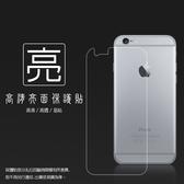 ◆亮面螢幕保護貼 Apple 蘋果 iPhone 6/6S 4.7吋 (背面) 保護貼 軟性 高清 亮貼 亮面貼 保護膜 手機膜