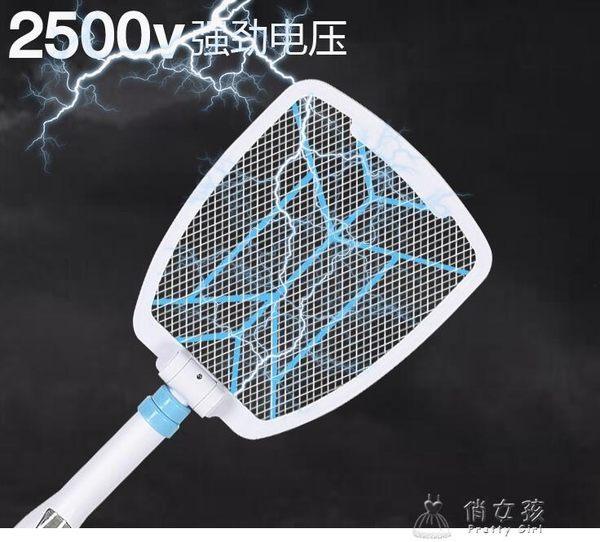 電蚊拍可伸縮充電式電子滅蚊拍家用加長電紋拍超強蒼蠅拍強力   俏女孩
