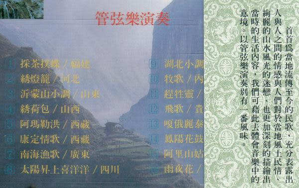 民謠頌 2 中國民謠 VOL.2  CD (音樂影片購)