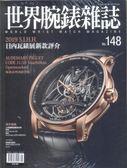 世界腕錶 1月號/2019 第148期