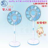 【兩入組下殺特價 贈原廠防塵套】LSK 樂司科 LSK-DC001-B AirFly 光之蝶14吋DC直流節能循環電風扇 立扇