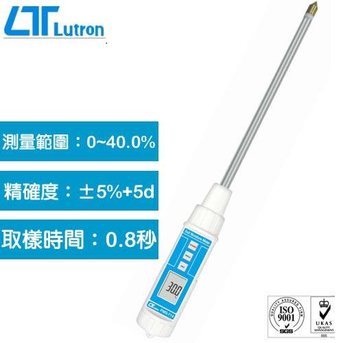 Lutron 土壤水分計 PMS-714【24小時快速出貨(假日除外)】