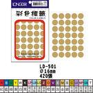 【奇奇文具】【龍德 LONGDER 彩色標籤】LD-501 圓標籤/彩色圓點標籤16mm/420pcs