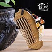 天然綠檀木梳子防靜LVV3892【KIKIKOKO】