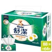 舒潔特級舒適潔淨(洋甘菊)抽取式衛生紙88抽X8包X8串(箱購)-箱購