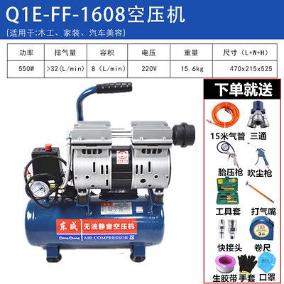 220V東成氣泵空壓機小型空氣壓縮機高壓打氣機氣泵木工無油靜音空壓機 亞斯藍