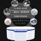 洗衣機 德瑞清洗機小型洗眼鏡機隱形眼鏡清洗機家用首飾手錶清洗器JD 220V 【全館九折】