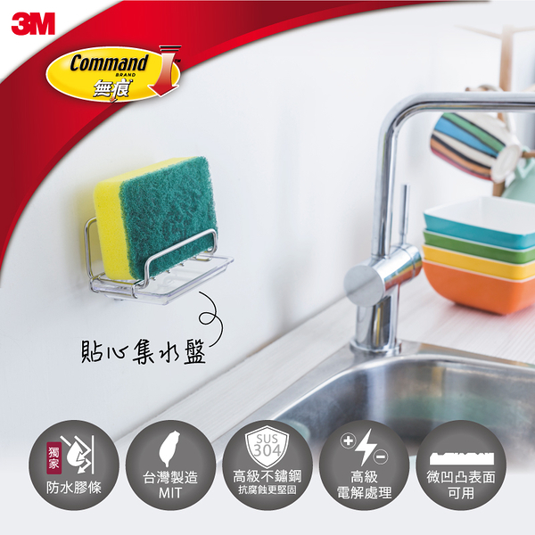 【3M】無痕金屬防水收納系列-菜瓜布收納架 7100091651