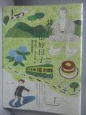 【書寶二手書T1/旅遊_ZBO】鎌倉、海街好日子-「觀光以上、住人未滿」的湘南私我路徑_Milly