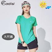 ADISI 女智能纖維急速乾抗UV短袖上衣AL1811046-1 (3XL) 大尺碼 / 城市綠洲專賣(抗紫外線、吸濕排汗)