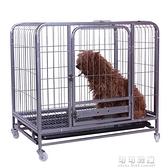 狗籠子大型犬金毛帶廁所拉布拉多通用小中型犬泰迪寵物狗籠子YJT  【全館免運】