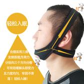 止鼾帶 下巴托面部下顎脫臼矯正帶止鼾防打呼嚕張口呼吸打鼾止鼾帶止鼾器完美