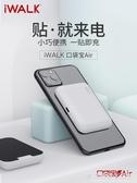 iWALK口袋無線充電寶吸盤式超薄迷你華為iphonexxr蘋果專用黏貼式完美居家生活館
