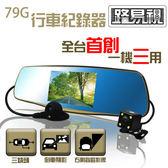 【路易視】79G 三鏡頭後視鏡行車記錄器(贈 8G 記憶卡)