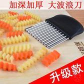 (低價促銷)廚房神器狼芽馬鈴薯波浪刀廚房切菜神器花式工具薯格切片器不銹鋼薯條切條器