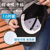 帽子吸汗貼帽檐吸汗帶防臟貼一次性帽吸汗墊防汗衛生帽子貼棉墊 町目家