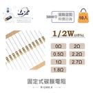 『堃邑Oget』1/2W立式固定式碳膜電阻 0Ω、0.5Ω、1Ω、1.8Ω、2Ω、2.2Ω、2.7Ω 10入/5元 盒裝3000
