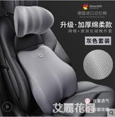 汽車腰靠護腰靠墊靠背座椅腰枕司機車用記憶棉靠車載腰墊頭枕套裝QM『艾麗花園』