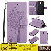 壓紋皮套 索尼  SONY Xperia  手機皮套 保護殼 錢包款 XA 保護套 手機殼 XA Ultra 全包邊 防摔 貓咪上樹