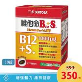 三多維他命B12+S膜衣錠(30錠/盒)