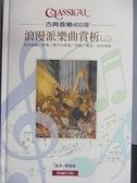 【書寶二手書T9/音樂_JXT】古典樂派400年-浪漫派樂曲賞析(三)