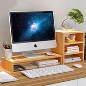 螢幕架 辦公室台式電腦增高架桌面收納置物架墊高屏幕架子顯示器底座支架〖全館限時八折〗
