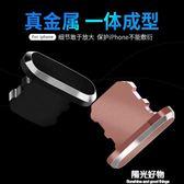 防塵塞iPhoneX手機介面通用磨砂插孔耳機堵取卡針 陽光好物