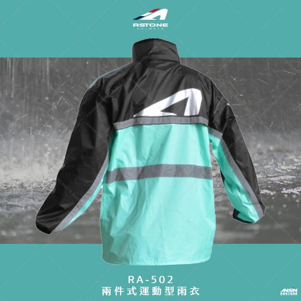 [安信騎士]  ASTONE RA-502 黑蒂芬妮綠 兩件式 運動型雨衣 雨衣 風衣 上衣側開加寬 RA 502