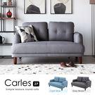 預購5月中旬-雙人座 Carles卡萊斯簡約北歐雙人布沙發 / 2色 / H&D東稻家居
