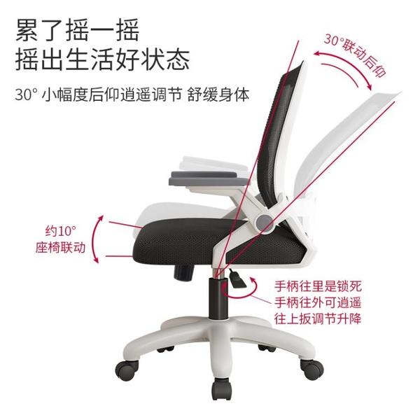 學習椅中學生舒適久坐宿舍椅子轉椅會議辦公椅升降座椅靠背電腦椅
