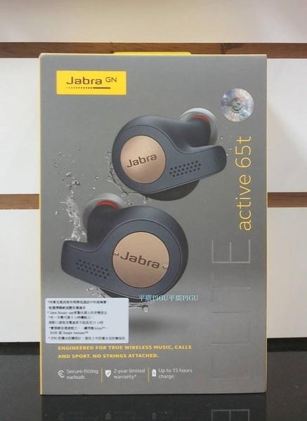 平廣 送小耳機 Jabra Elite Active 65t 藍色 藍芽耳機 台灣公司貨保2年 運動款 藍牙5.0 防汗