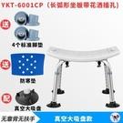 老人浴室座椅洗澡椅子凳子淋浴椅沖涼椅沐浴椅坐凳6001CP