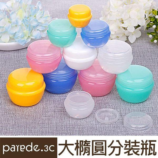 30g化妝面霜分裝瓶 保養品分裝瓶 外出旅行 美容試用品罐 贈品罐 分裝瓶 出國 飛碟罐 面霜瓶