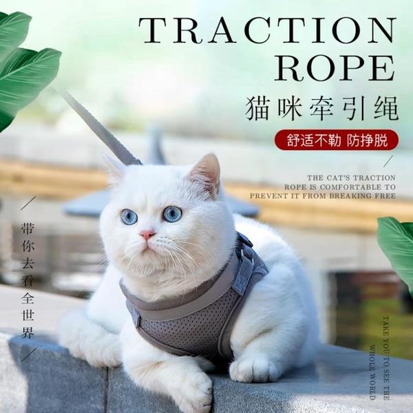 貓咪牽引繩項圈背心式防掙脫遛貓繩小貓繩子貓錬背帶神器寵物用品 露露日記