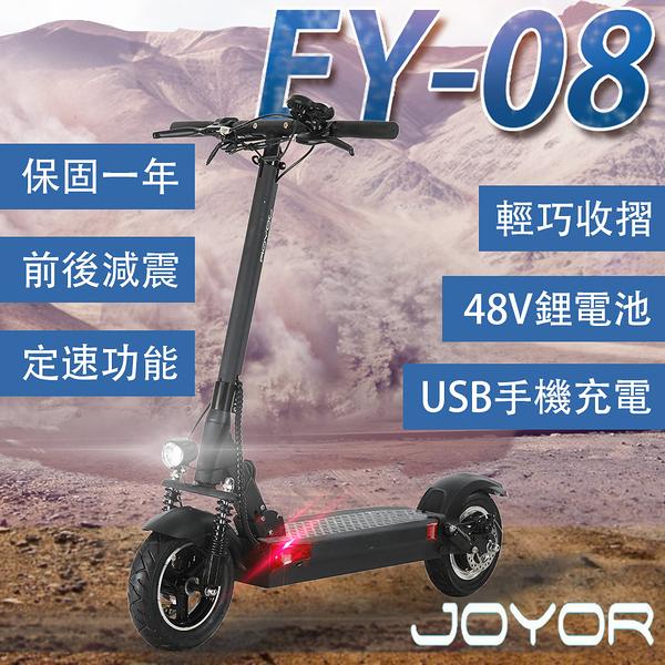 客約【JOYOR】 EY-08 48V鋰電 定速 搭配 500W電機 10吋大輪徑 碟煞電動滑板車(客約出貨)