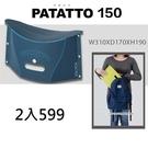 日本 PATATTO mini 150 輕量化摺椅 紙片椅 摺疊椅 露營椅 日本椅 椅子 (深藍)-2入