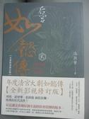 【書寶二手書T6/言情小說_KNB】后宮‧如懿傳(二)【全新影視修訂版】_流瀲紫