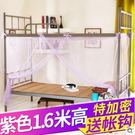 大學生蚊帳寢室宿舍單人床上鋪下鋪家用Lpm255【每日三C】