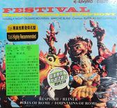 【停看聽音響唱片】【CD】Festival:Chicago Symphony Orchestra, Reiner